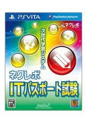 【送料無料】 PS Vita ネクレボITパスポート試験