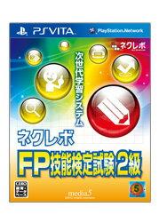【送料無料】 PS Vita ネクレボFP技能検定試験2級