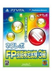 【送料無料】 PS Vita ネクレボFP技能検定試験3級