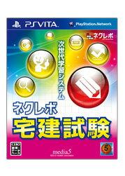 【送料無料】 PS Vita ネクレボ宅建試験