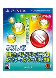 【送料無料】 PS Vita ネクレボ 情報セキュリティスペシャリスト試験 ネットワークスペシャリスト試験