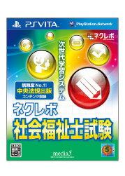 【送料無料】 PS Vita ネクレボ社会福祉士試験