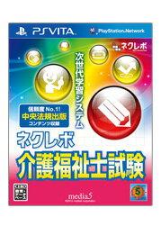 【送料無料】 PS Vita ネクレボ介護福祉士試験