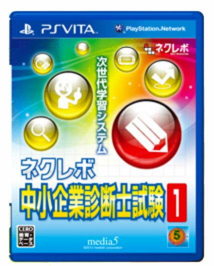 【送料無料】 PS Vita ネクレボ中小企業診断士試験1