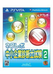 【送料無料】 PS Vita ネクレボ中小企業診断士試験2