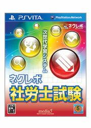 【送料無料】 PS Vita ネクレボ社労士試験