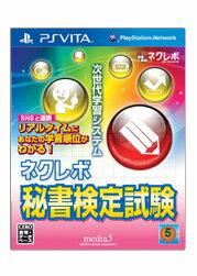 【送料無料】 PS Vita ネクレボ秘書検定