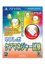 【送料無料】 PS Vita ネクレボ ケアマネジャー試験