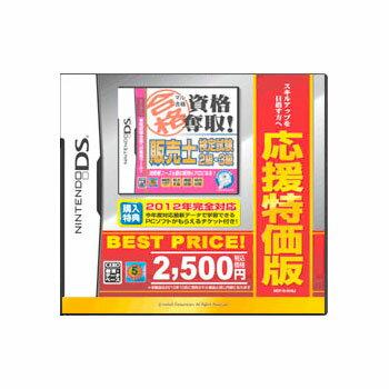 【送料無料】 DS マル合格資格奪取!応援特価版 販売士DS