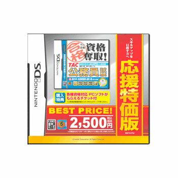 【送料無料】 DS マル合格資格奪取!応援特価版TAC公務員DS