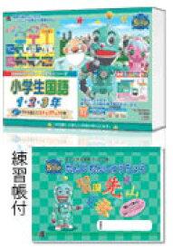 【送料無料】 media5 STEP 2 小学生シリーズ 小学生 国語 1・2・3年 漢字練習帳つき