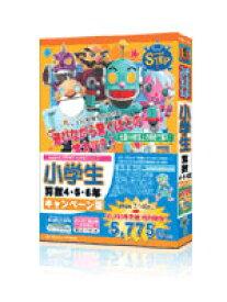 【送料無料】 media5 STEP 2 小学生シリーズ 小学生 算数 4・5・6年 キャンペーン版