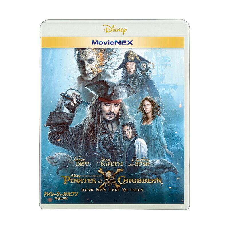 【送料無料】 パイレーツ・オブ・カリビアン/最後の海賊 MovieNEX