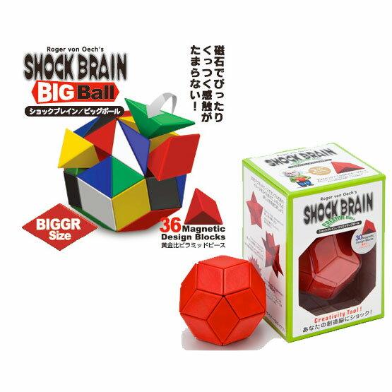 【送料無料】 あす楽対応 磁石でくっつく!遊んで創造力アップ! SHOCKBRAIN ショックブレイン 2種セット (ビッグボール カラー・クリエイティブボール)