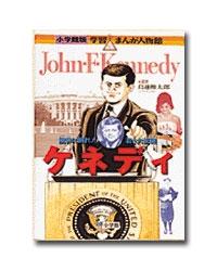 【送料無料】 小学館 学習まんが人物館 最新外国の偉人 (既30巻)