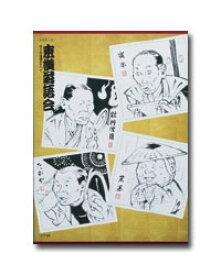 【送料無料】 CDブック 東横落語会 CD20枚+書籍(CDブック、函入り)