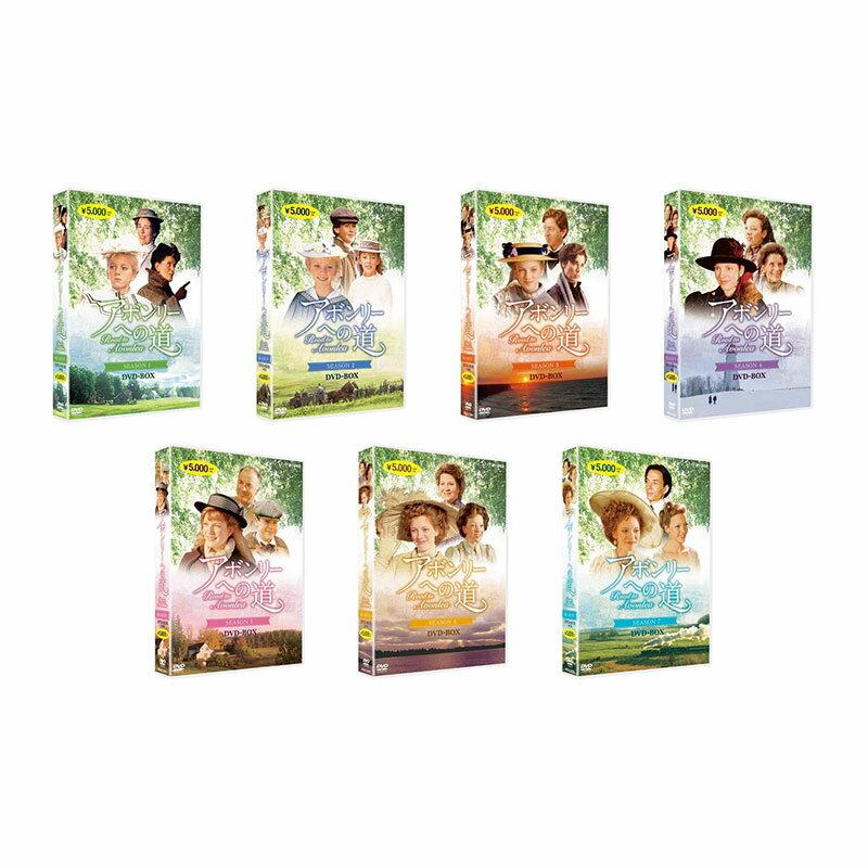【送料無料】 アボンリーへの道 DVD 全巻セット (SEASON 1〜7)