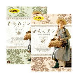 【送料無料】 あす楽対応 赤毛のアン (新価格版) 全巻 (DVD-BOX 1&2) セット