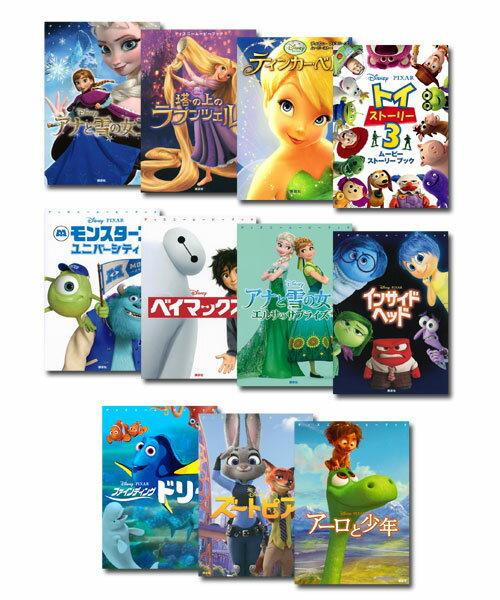 【送料無料】 ディズニーアニメ映画 ストーリーブックセット 全11巻