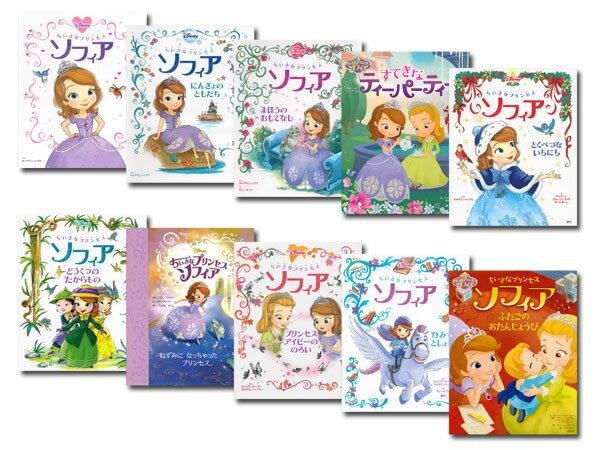 【送料無料】 ディズニー ちいさなプリンセスソフィア 全10巻