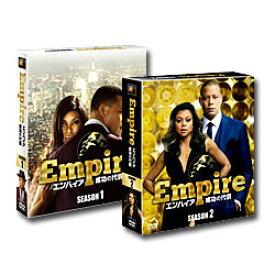 【送料無料】 Empire/エンパイア 成功の代償 シーズン1&2 <SEASONSコンパクト・ボックス> DVDセット