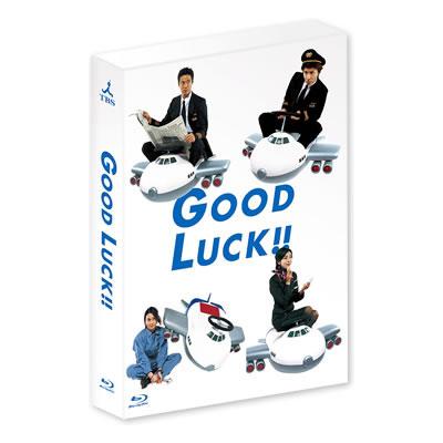 【送料無料】 木村拓哉 × 柴咲コウ GOOD LUCK! ! Blu-ray BOX