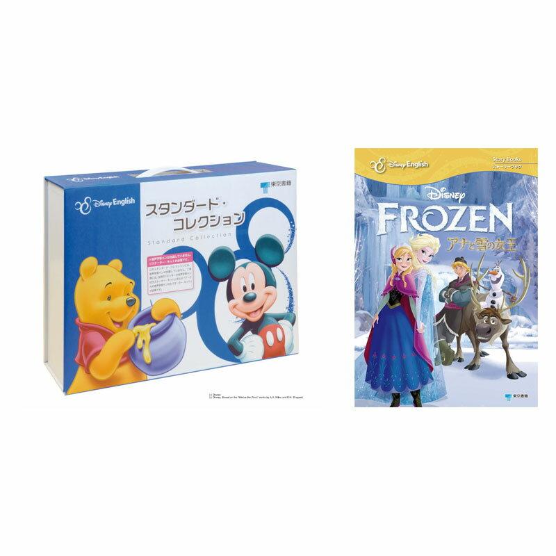 【送料無料】 あす楽対応 ディズニー・イングリッシュ・スタンダード・コレクション + FROZEN アナと雪の女王 セット