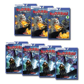 【送料無料】 ヒックとドラゴン〜バーク島を守れ!〜 Vol.1〜7 DVDセット