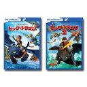 【送料無料】 ヒックとドラゴン 1&2 DVD セット