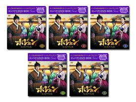 【送料無料】 ホジュン〜伝説の心医〜 コンパクトDVD−BOX1〜5<本格時代劇セレクション> 全巻セット