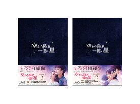 【送料無料】 空から降る一億の星<韓国版> Blu−ray BOX 1&2 セット