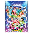 【送料無料】 NHK「おかあさんといっしょ」スペシャルステージ からだ!うごかせ!元気だボーン! DVD