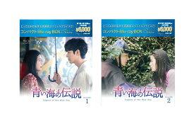 【送料無料】 青い海の伝説 コンパクトBlu−ray BOX1&2[スペシャルプライス版] セット