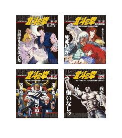 【送料無料】 北斗の拳 一挙見 Blu‐ray 第一部〜第四部最終章 セット