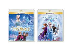 【送料無料】 アナと雪の女王 1&2 MovieNEX セット