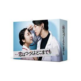 【送料無料】 上白石萌音 × 佐藤 健 「恋はつづくよどこまでも」Blu-ray BOX