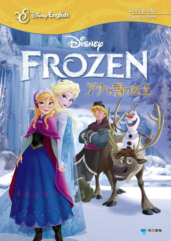 【送料無料】 あす楽対応 FROZEN アナと雪の女王 (ディズニー・イングリッシュ・ストーリーブック・シリーズ)