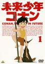 【送料無料】 世界名作劇場DVDコレクション 宮崎 駿 「未来少年コナン」 DVD全7巻セット