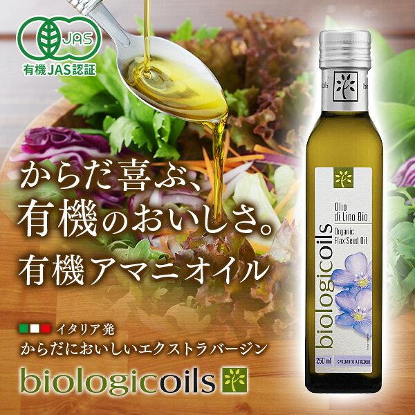 えごま油を超える?油 有機JAS認証 イタリア産有機アマニ油229g(250ml)コールドプレス アマニオイル 亜麻仁油 フラックスシードオイル オーガニック biologicoils