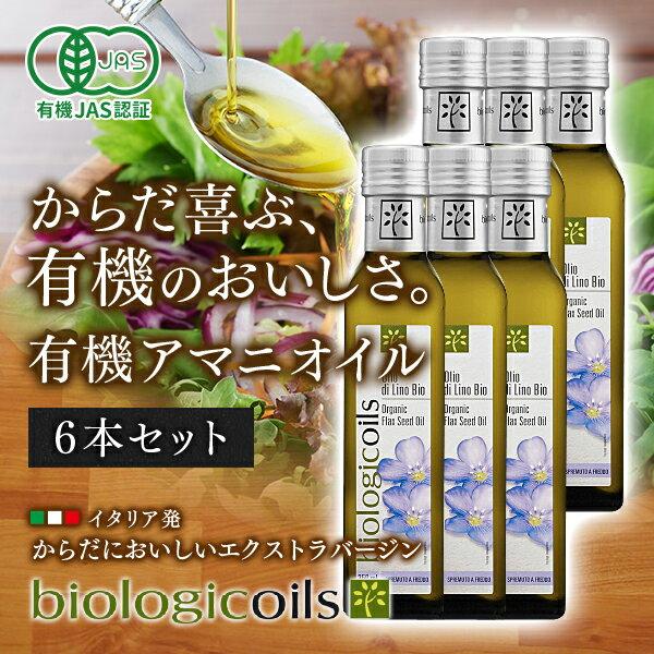 【送料無料】 有機JAS認証 イタリア産有機アマニ油229g(250ml)【6本セット】コールドプレス アマニオイル 亜麻仁油 フラックスシードオイル オーガニック biologicoils