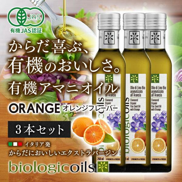 biologicoils イタリア産 有機アマニオイル オレンジフレーバー 229g【3本セット】【送料無料】(有機JAS認証 コールドプレス製法)