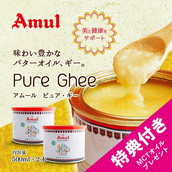 【訳あり】【送料無料】ギー ピュア アムール 452g(500ml) Pure Ghee Amul 2本セット 澄ましバター バターオイル バターコーヒー 調味料 MCTオイル 特典付き