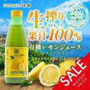 biologicoils シチリア産有機レモン15個分生搾りストレート果汁 250ml【訳あり】有機JAS認証