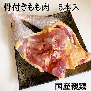 親鶏 骨付きもも肉 1キロ 5本入 国産 国産鶏 親鳥 ひね鳥 かしわ 業務用 鶏肉 もも肉 成鶏 チキン ちきん とりにく 鳥肉 とり肉 総額1万円以上送料無料