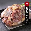 親鶏 もも肉 2kg 国産 国産鶏 親鳥 ひね鳥 かしわ 業務用 鶏肉 もも肉 チキン 成鶏 とりにく 鳥肉 とり肉 総額1万円以…