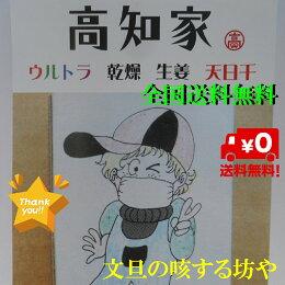 【全国送料無料】高知産ウルトラ乾燥生姜天日干し100g