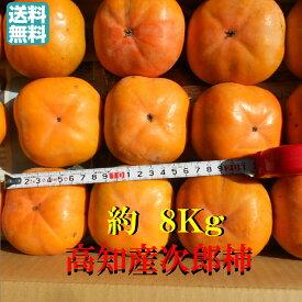 【送料無料】 高知産次郎柿 甘柿 約8Kg 家庭用ただし北海道沖縄は送料600円のご負担お願いします。10月下旬ごろより順次発送いたします。