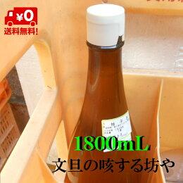 【送料無料】29年度産高知産ゆず酢1800mL無塩ただし北海道沖縄は送料500円のご負担お願いします。