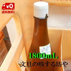 【送料無料】令和元年度産 高知産ゆず酢 1800mL無塩  ただし北海道沖縄は送料600円のご負担お願いします。