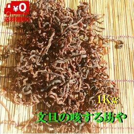 【送料無料】高知産乾燥天然ぜんまい 令和元年度産 乾燥ゼンマイ たっぷり1Kg北海道沖縄は送料600円のご負担お願いします。